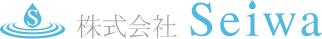 株式会社Seiwa